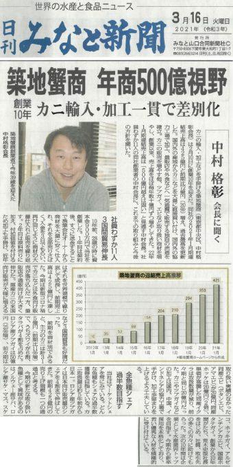 3.16みなと新聞